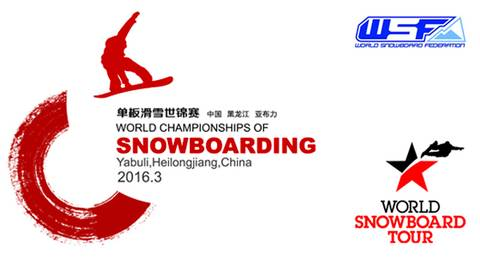 Logo China World Championship of snowboarding